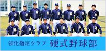 強化指定クラブ 硬式野球部