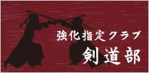 強化指定クラブ 剣道部