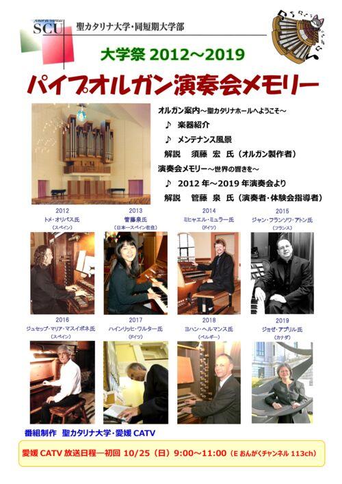 大学祭パイプオルガン演奏会メモリーのサムネイル