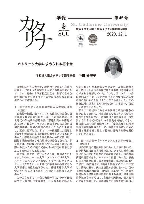 学報第45号-2020年12月1日のサムネイル